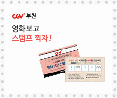 CGV극장별+[CGV부천] 영화보고 스탬프 찍자!